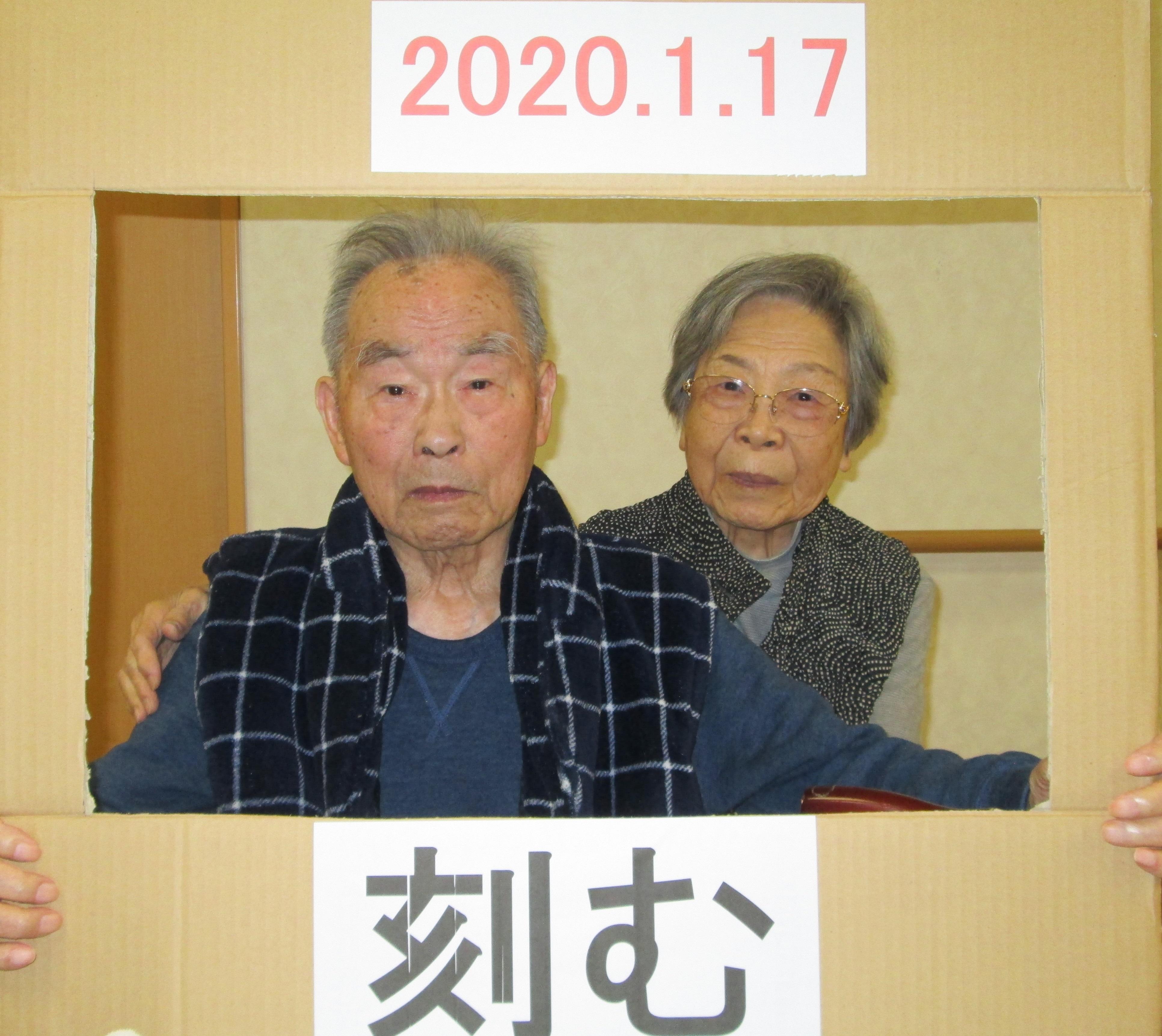 2020.1.17  きざむ